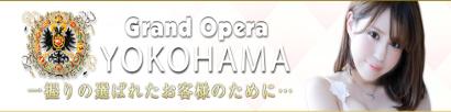 グランドオペラ 横浜