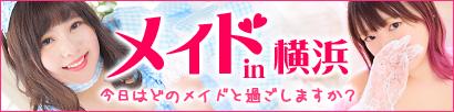 メイドin横浜